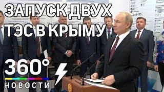 Путин запустил две ТЭС в Крыму