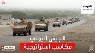 الجيش اليمني يستعيد السيطرةَ على مواقع مهمة غرب محافظة تعز