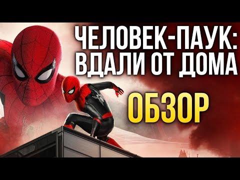«Человек-паук: Вдали от дома» — Ещё раз про великую ответственность (Обзор / Review)