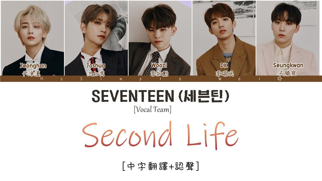 [中字翻譯+認聲] SEVENTEEN (세븐틴) Vocal Team - Second Life 歌詞/가사 - YouTube
