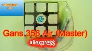 Gans 356 Air Master aliexpress