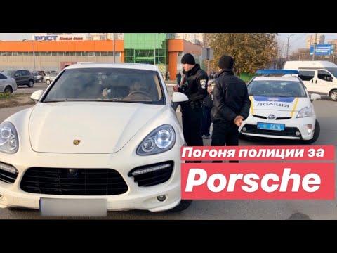 Видео: Погоня Полиции за Porsche