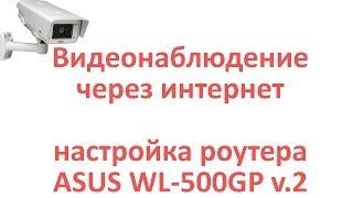 Видеонаблюдение через интернет. Настройка роутера ASUS WL-500GP v.2(Просмотр видео с регистратора через интернет. Настройка роутера ASUS WL-500GP v.2 Удаленное подключение к видеоре..., 2013-12-06T13:43:21.000Z)