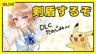 【ポケモン剣盾】DLCに向けて図鑑とか色々する【#塩天使リエル】