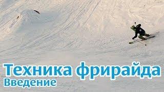 Техника фрирайда на горных лыжах: Введение.