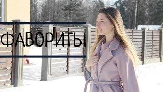 Лучшее за Февраль | Модные Покупки | Диета | Книги