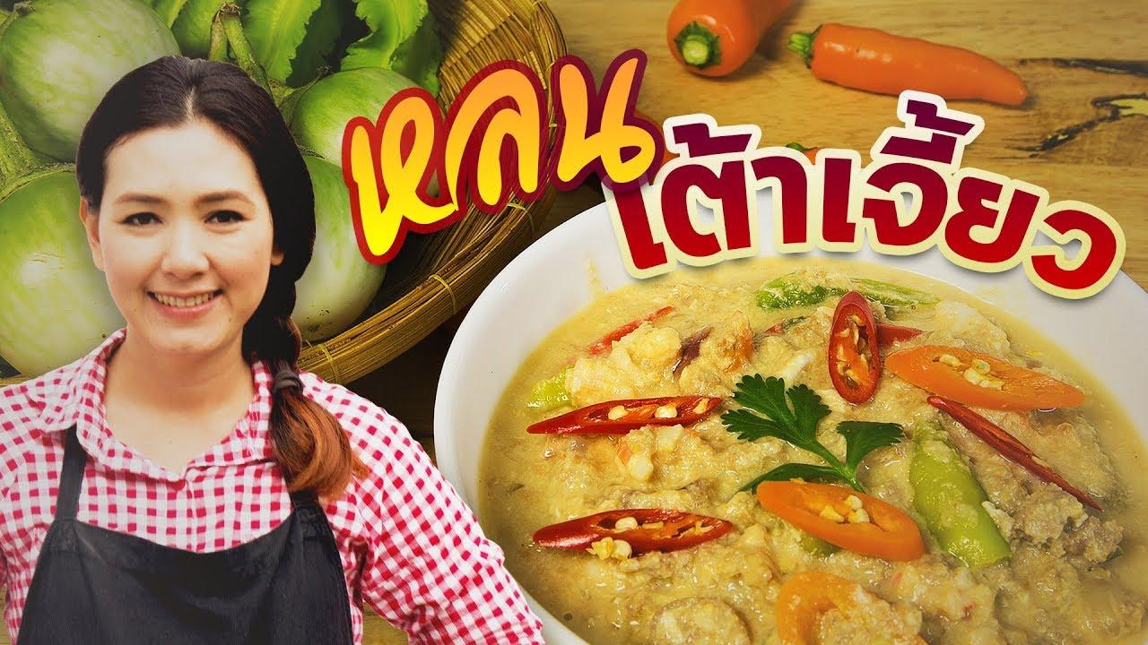 หลนเต้าเจี้ยว หมูสับ กุ้งสับ สอนทำอาหารไทย ทำอาหารง่ายๆ   ครัวพิศพิไล