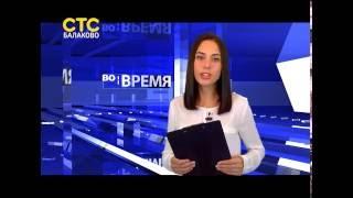 КПРЮ. Репортаж на канале СТС Балаково. Программа Вовремя