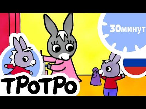 ТРОТРО - 30 минут –Компиляция в новом формате HD #08