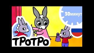 ТРОТРО - 30 минут - Сборка новый формат HD! #08