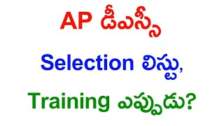 AP DSC LATEST BREAKING NEWS || AP DSC Selection List ,Training process || AP DSC LATEST NEWS.