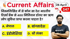 5:00 AM - Current Affairs Quiz 2020 by Bhunesh Sir | 26 April 2020 | Current Affairs Today
