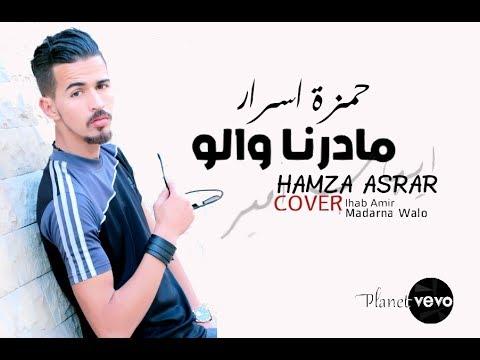 Hamza Asrar - COVER - ihabe Amir (Maderna Walo) 2017 Abonnez-Vous ⬇⬇