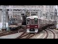 阪急電鉄 土曜朝の淡路駅での撮影まとめ 2016年 秋