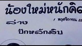Repeat youtube video หวยเด็ด เลขเด็ด : หวยซองน้องใหม่หนักคิด งวดวันที่ 1 พ.ย. 57