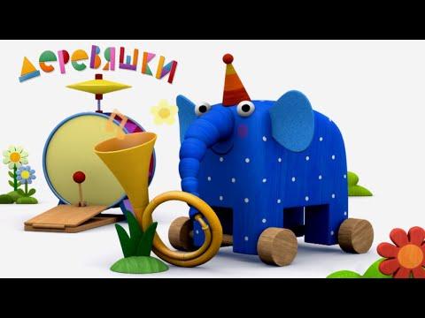 Деревяшки | Сборник серий про друзей | Мультфильмы для детей