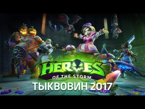 видео: Тыквовин в Нексусе - 2017