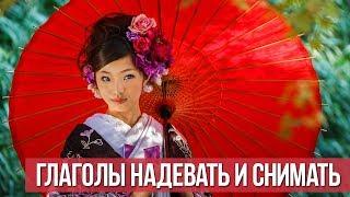 Глаголы надевать и снимать. Урок японского языка. Японские слова