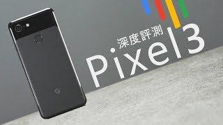 「邦尼評測」重新定義拍照!Google Pixel 3 開箱評測(Night Sight , Super ResZoom , SuperHDR、相機對比:Note 9 , XS Max 值不值得買