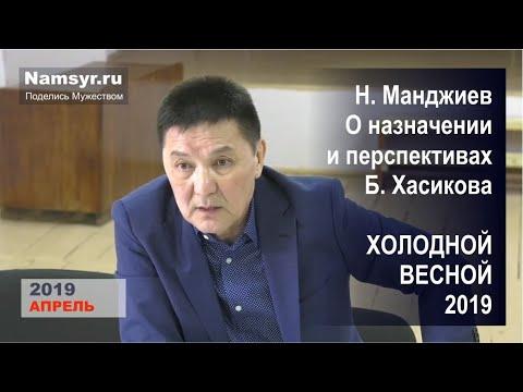 """Намсыр """"ВАНГА"""" Манджиев о Бату """"Хане"""" Хасикове еще в далеком 2019 году! Элиста. Калмыкия"""