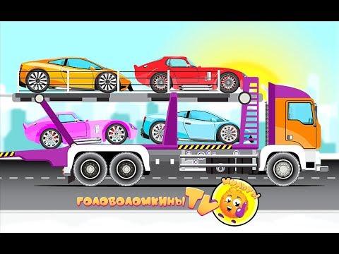 Автовоз везёт спорткары в покрасочный цех | Про машинки для детей