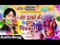 रंग डलते में टुटल पिचकारी bhojpuri hit holi song 2017 rang dalte me tutal pichkari