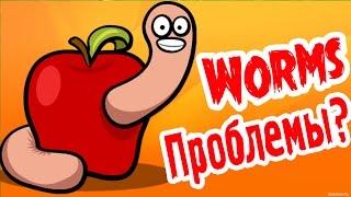 ПРОБЛЕМЫ ЕСТЬ? - Worms - №12