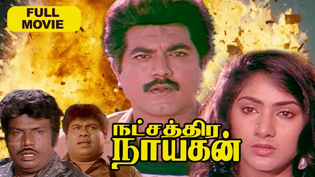 Natchathira Nayagan : Tamil Super Hit Action Movie | Sarathkumar | Rohini | Goundamani | Senthil