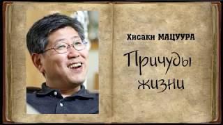 Хисаки Мацуура – Причуды жизни Аудиокнига
