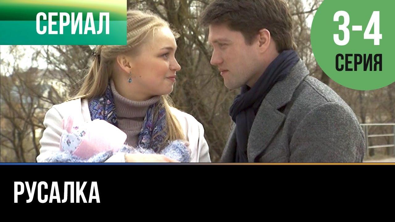 ▶️ Русалка 3 - 4 серия - Мелодрама | 2012 - Русские мелодрамы