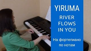 River flows in you на фортепиано