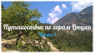 Самостоятельное путешествие в Грецию. Горы. Часть 1(В этот раз Дима с Настей отправились в маленькую горную греческую деревню проведать друзей. Взяв напрокат..., 2015-10-01T17:50:16.000Z)