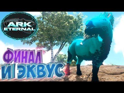 ПРАЙМ ЭКВУС И ФИНАЛ СЕЗОНА - ARK Survival Eternal #12