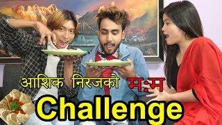 आशिक निरजको   || mo:mo Challenge || Mero Show || Asik / Niraj