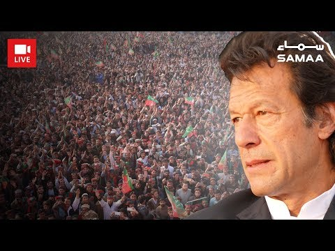 PM Imran Khan Ka Jalse se Khitaab | SAMAA TV | 8 March 2019