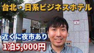 日本のビジネスホテル「サンルート台北」宿泊レビュー!近くの夜市も合わせて紹介