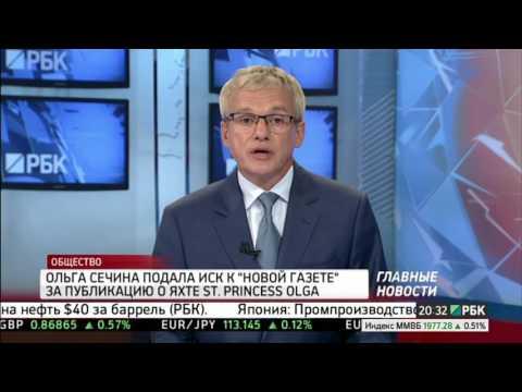 Ольга Сечина требует уничтожить номера «Новой газеты» со статьей про яхту