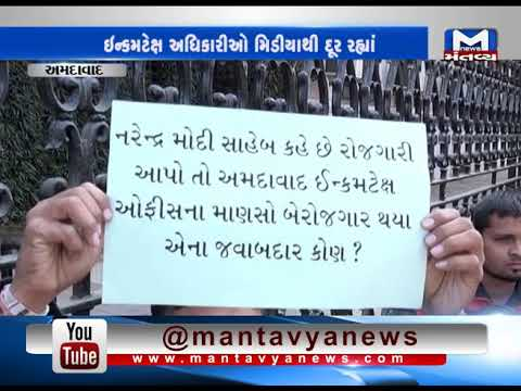 Ahmedabad: Protest by outsourcing workers outside Income Tax office | Mantavya News