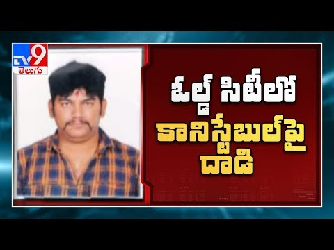 Hyderabad : Police constable attacked in Old City - TV9