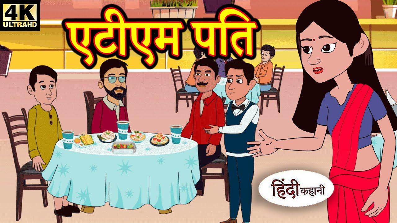 एटीएम पति – Kahani | Hindi Kahaniya | Bedtime Moral Stories | Hindi Fairy Tales | Funny story