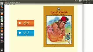 Tutorial   Story Books Arabic   Sayegh