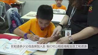 【冠状病毒19】每周一日在家学习 托管中心扩大服务增收更多学生