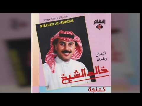 خالد الشيخ - كمنجه