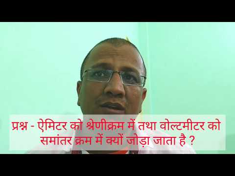 Why an ammeter is connected in series, while a voltmeter inparallel with main supply?in hindiहिंदी