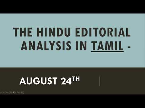 AUGUST 24TH - THE HINDU EDITORIAL NEWS ANALYSIS IN TAMIL - UPSC, IAS, TNPSC
