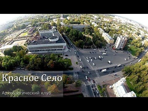 Красное Село. Красносельский район Санкт-Петербурга, аэросъемка
