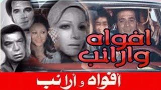 فيلم افواه وارانب - بطوله  فـاتن حمـامـه - محمود يس