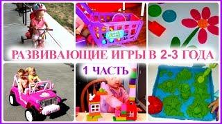 видео Игрушки для ребенка в возрасте 1 - 3 лет