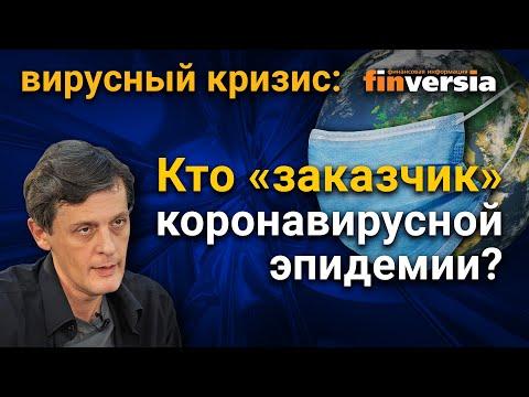 "Кто ""заказчик"" коронавирусной"