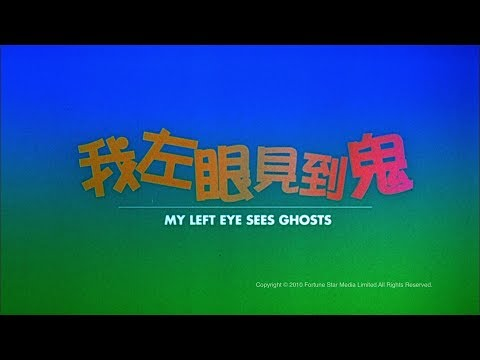 我左眼見到鬼 (My Left Eyes Sees Ghosts)電影預告